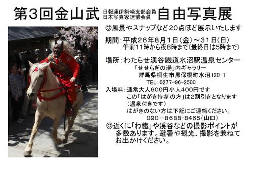 1-第3回金山武自由写真展案内はがき4のコピー.jpg